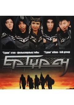 Er Turan cd - 2011